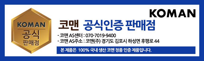 코맨 공식인증 판매저