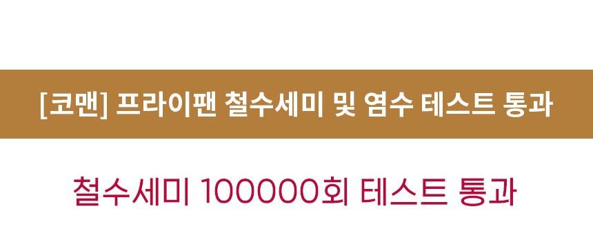 코맨 프라이팬 후라이팬 철수세미 10만회 테스트 통과